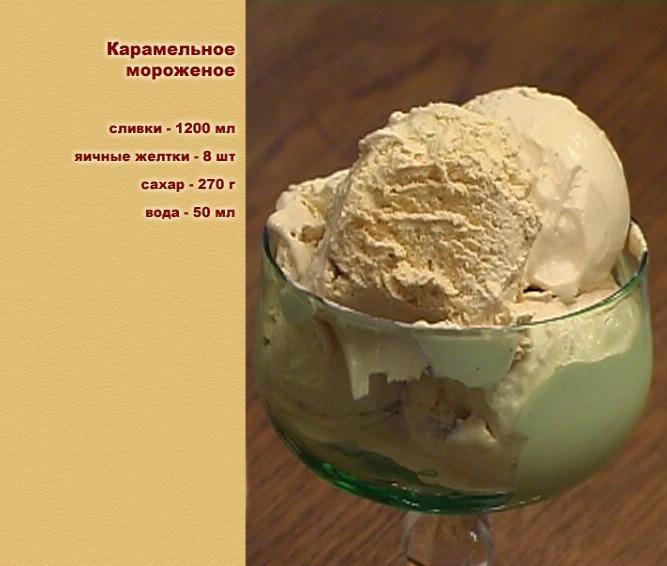 Мороженое домашних условиях высоцкая
