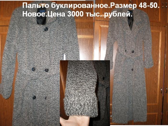 Перешить пальто -