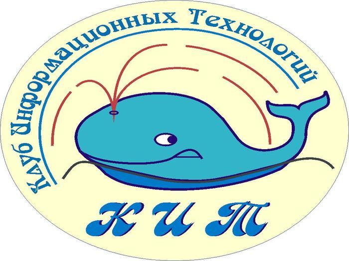 КИТ - Клуб Информационных Технологий