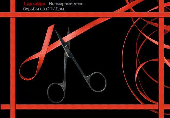 Красная ленточка - символ солидарности в борьбе со СПИДом и помощи тем кто заражен вирусом.