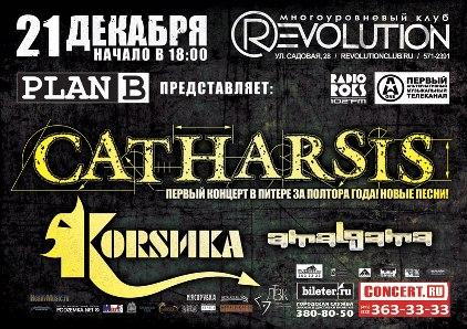 catharsis_afisha (422x298, 61Kb)