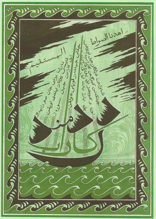 Музей каллиграфии Экскурсии 991-57-25 Корабль - Назип Исмагилов