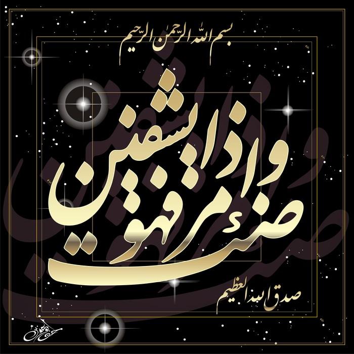 Музей современной каллиграфии 991-57-25 If I am ill, He will cure me - Hasan AbuAfash