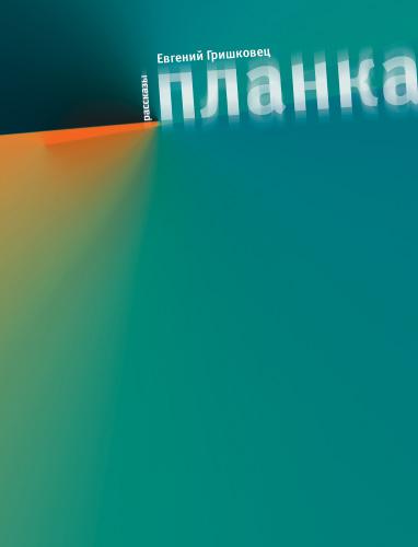 Планка Автор: Евгений Гришковец Год издания: 2009 Жанр: Рассказы Язык