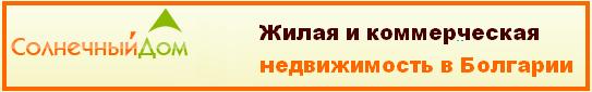 Продажа жилой и коммерческой недвижимости в Болгарии, квартиры в болгарии, апартаменты, а также дома. Мы предлагаем недвижимость как на черноморском побережбе так и на горнолыжных курортах Болгарии.