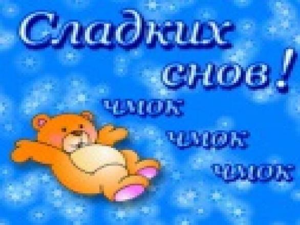 Красивые открытки спокойной ночи сладких снов солнце 39