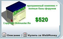 Botmaster.Ru : лучший софт для вебмастера