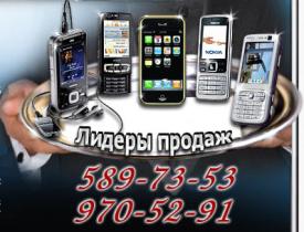 Интернет магазин сотовых телефонов