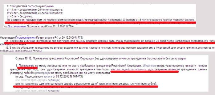 Штраф за отсутствие регистрации в москве для граждан украины остальное было