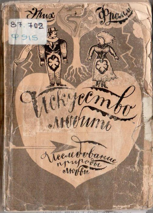 Искусство любить фромм скачать книгу
