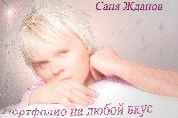 Александр Жданов Дневник Александра Жданова Виртуальный дневник alexjdanov