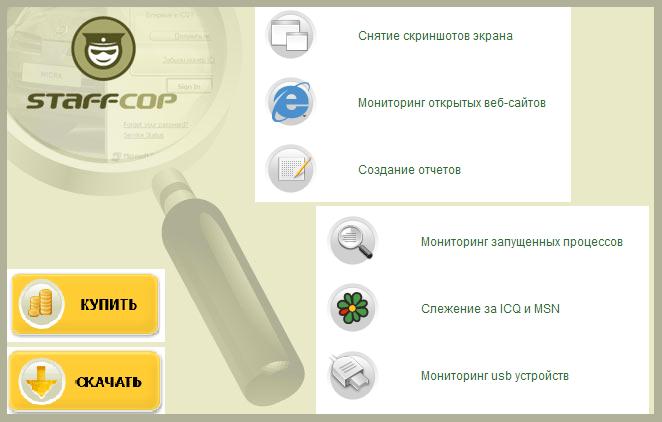StaffCop - слежение за компьютерами, обеспечение информационной безопасности локальной сети, мониторинг рабочего времени сотрудников
