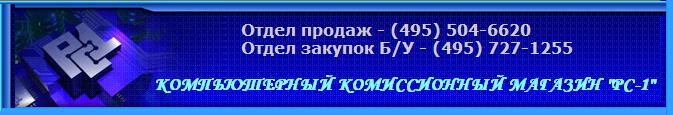 """Московская Компьютерная Барахолка """"PC-1"""", БУ компьютеры б/у комплектующие бу мониторы б. у."""
