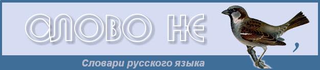 Словари русского языка - 11 видов