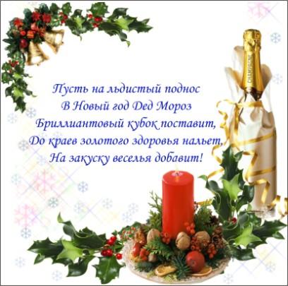 поздравление с наступающим новым годом заловке