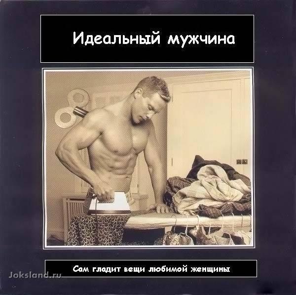 http://img0.liveinternet.ru/images/attach/c/0/37/629/37629129_idialnuyy_muzhchina5.jpg