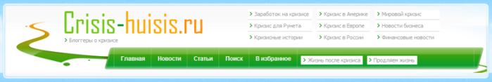 Кризис. Мировой финансовый кризис. Экономический кризис. Финансовый кризис в России.