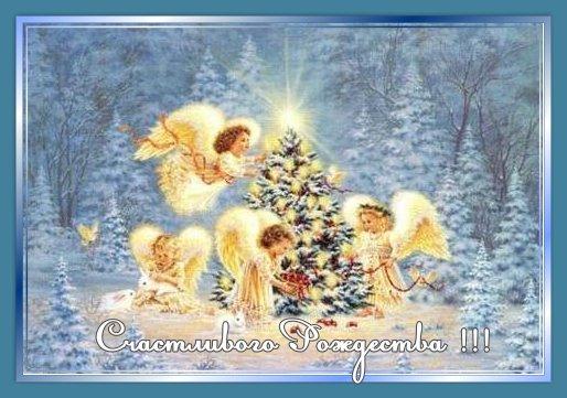Олечка, С Рождеством тебя и твоих близких