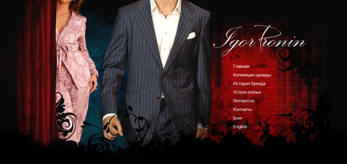 Костюмы, мужские костюмы, деловые костюмы, пошив костюмов, ателье в Москве, пошив на заказ