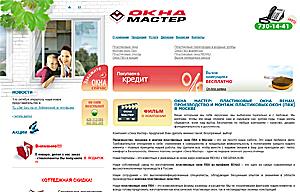 пластиковые окна oknamaster.ru