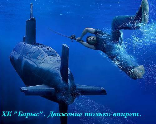 как сделать свою подводную лодку