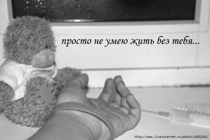 будь со мной мой:
