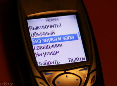 Новый режим телефона