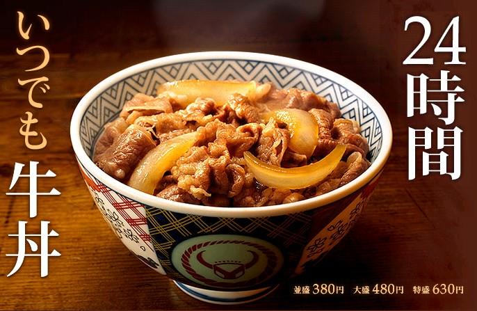 http://img0.liveinternet.ru/images/attach/c/0/38/389/38389277_1232376132_Yoshinoya.jpg