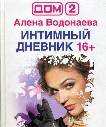 kniga-intimniy-dnevnik