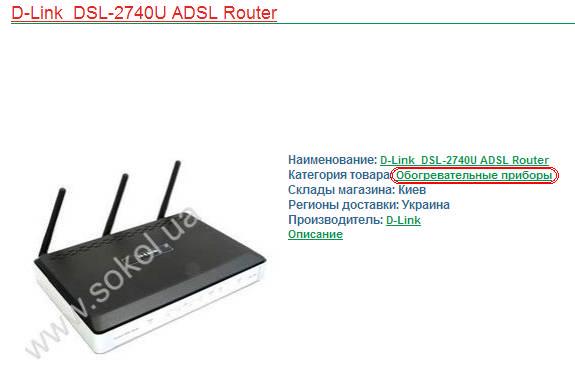 ADSL обогреватель для жуков :)