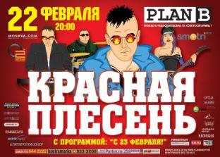 http://img0.liveinternet.ru/images/attach/c/0/39/256/39256914_afishakp2.jpg