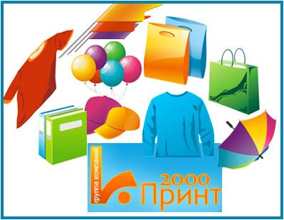 Группа компаний Принт2000 осуществляет шелкотрафаретную печать на футболках и бейсболках, воздушных шарах, полиэтиленовых пакетах, рекламных флажках