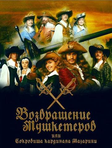 Возвращение мушкетеров постер