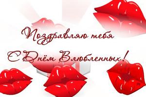 Флэш открытки с днем валентина