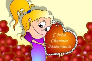 Открытки с днём святого валентина флеш 20