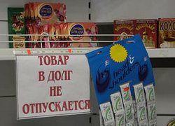 Рост цен на продовольствие