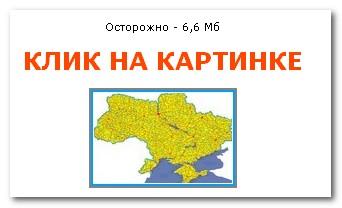 Подробная карта Украины