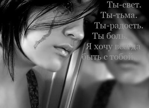 ...зачем мучить друзей своими изливаниями души, да я люблю и не могу его...