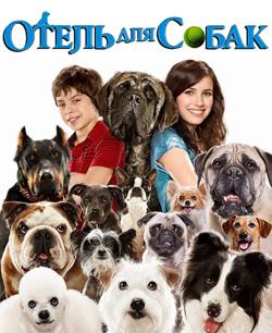 Отель для собак - постер