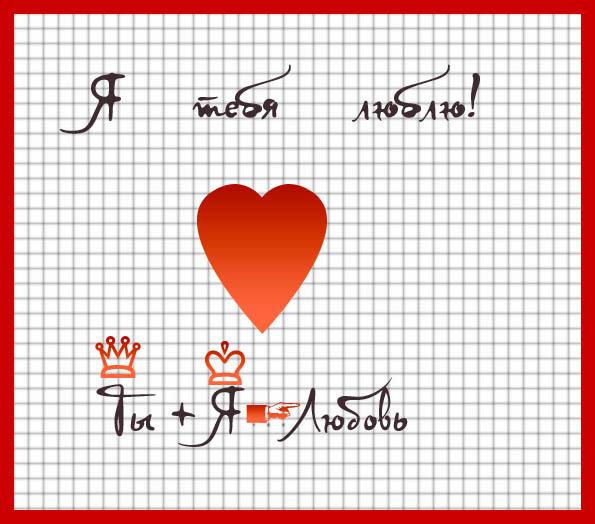 Как написать с любовью на открытке