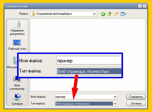 Как создать ссылку на файл в компьютере