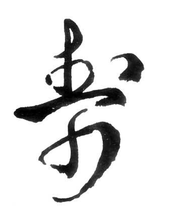 """Иероглиф  """"Шоу """"(shou3)означает """"долголетие """".  Сегодня работы не очень много, поэтому я слушаю джаз-радио..."""