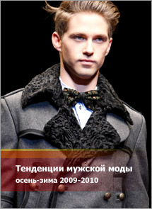 winter-2010-men's-fashion (215x295, 24Kb)