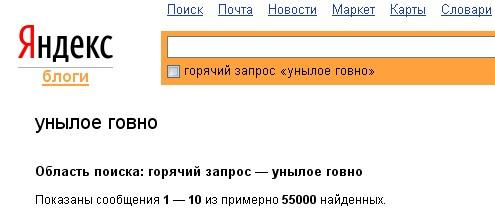 55 тысяч унылых говняшек :)