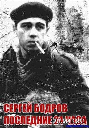1227208721_bodrov-film4ik_ru (300x429, 40Kb)