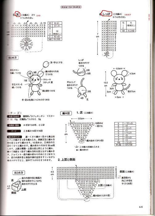 Amigurumi Gakken Mook.  Прочитать целикомВ.