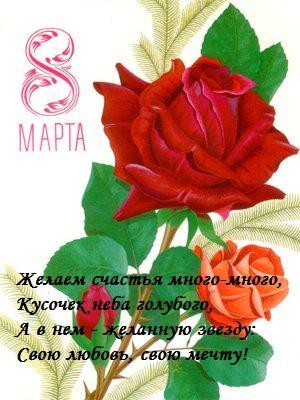 С Праздником 8 Марта!!!!!!!!! (300x400, 29Kb)