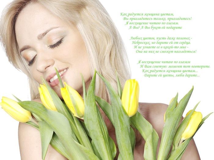 Стихи цветы и женщина