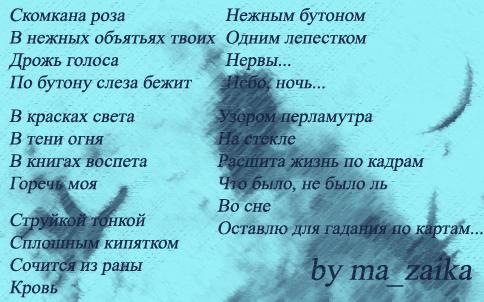автор: ma_zaika