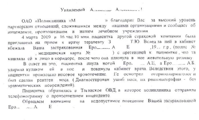 Жалоба (698x420, 48Kb)